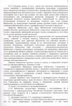 Изменения в уставе
